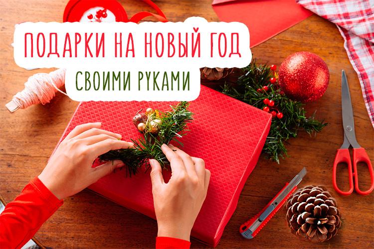 Что я подарю маме на новый год