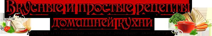 Логотип сайта Вкусные и простые рецепты домашней кухни